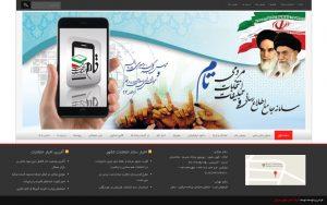 تام - سامانه جامع تبلیغات و اطلاع رسانی انتخابات مردمی