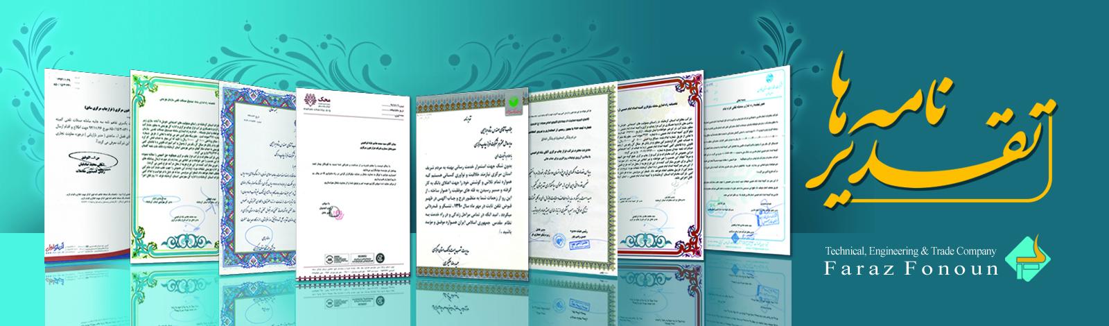 1 مجوزها و گواهینامه ها