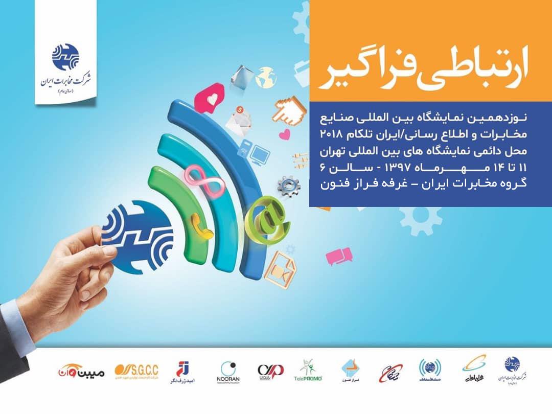بنر-مخابرات-1-copy عرضه دستاوردهای شرکت فراز فنون در ایران تلکام 2018